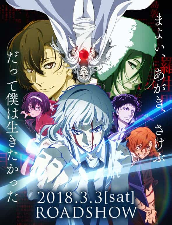 The bright movie announcement for BUNGO STRAY DOGS: DEAD APPLE