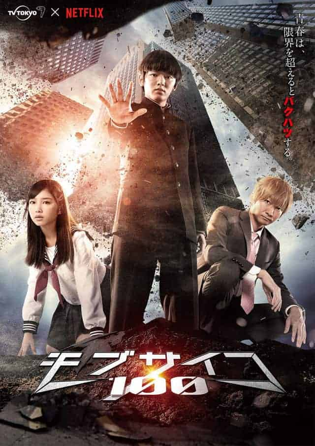 The new poster for MOB PSYCHO 100's new live-action film
