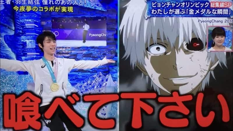 The screen is split a picture of Yuzuru Hanyu with open arms and white haired Ken Kaneki; it says