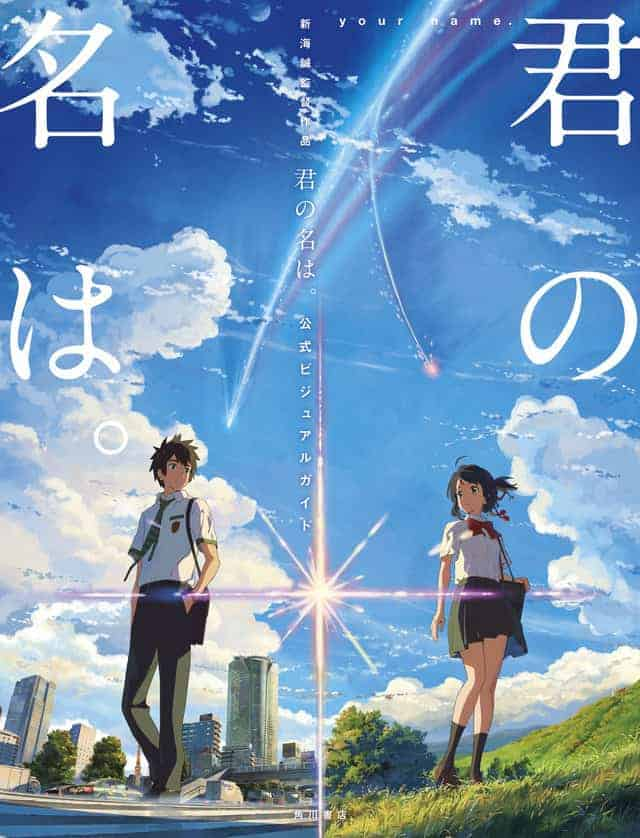 A boy and a girl stand in a city and a field, separated by a bright light. YOUR NAME won the Crunchyroll Anime Awards Best Film award