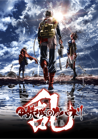 Artwork for the new KABANERI OF THE IRON FORTRESS GAME