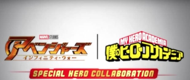A title slide from the MY HERO ACADEMIA collaboration video.