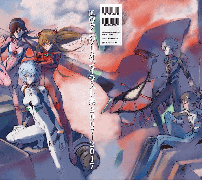 The front cover of art book THE ART OF NEON GENESIS EVANGELION 2007-2017.
