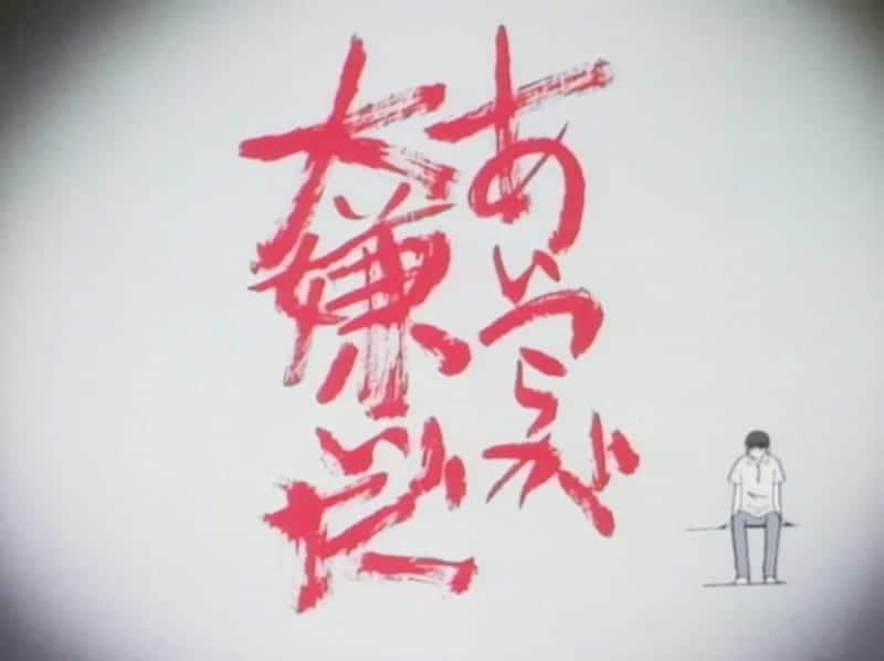 Soichiro Internal Thoughts