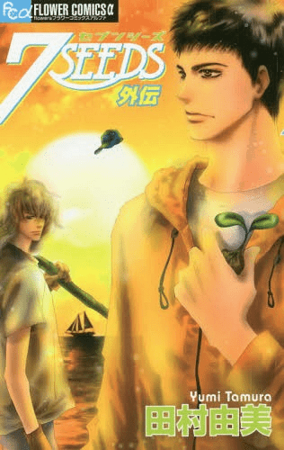The front cover of the manga 7SEEDS GAIDEN.