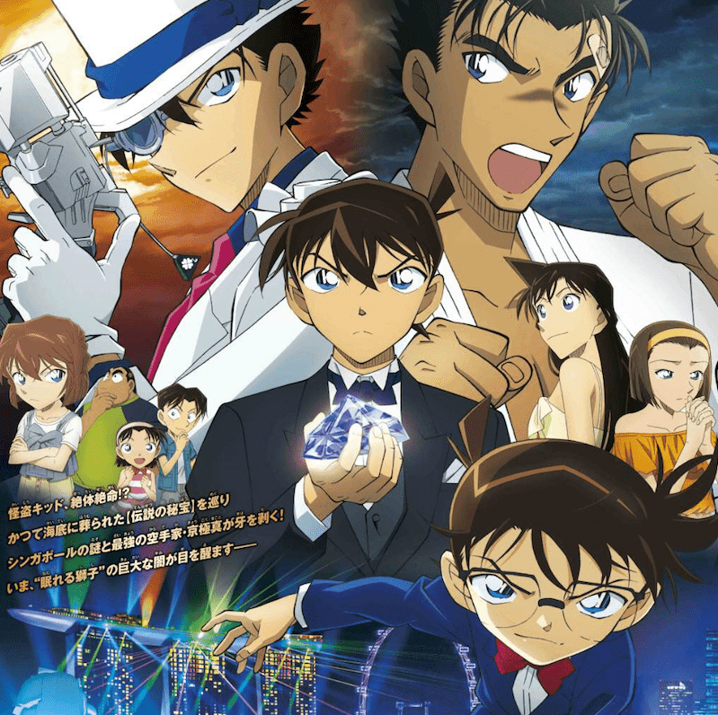 Poster for DETECTIVE CONAN: ZERO THE ENFORCER from the TMS Twitter.