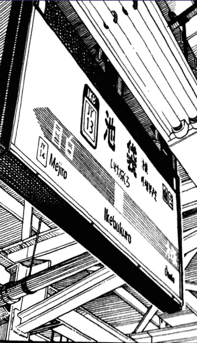A small setting shot of a sign in a Tokyo train station from YOTSUBA&! Vol. 14.