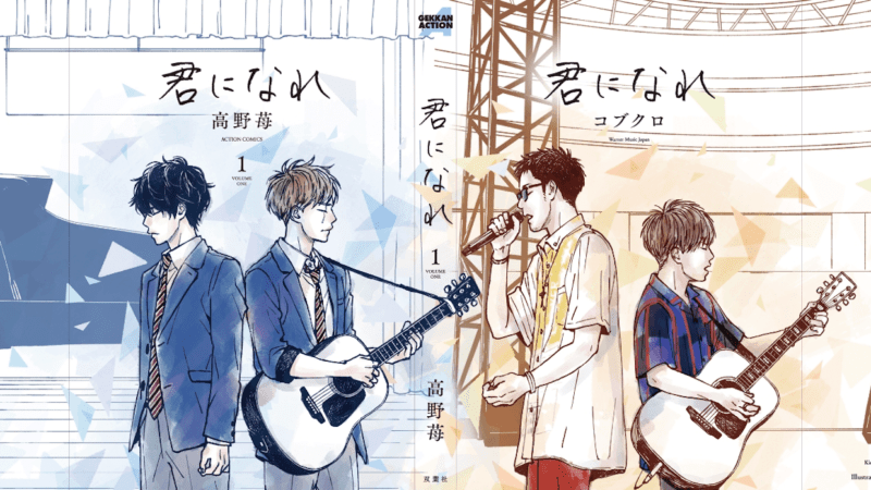 A sample image from BECOME YOU: KIMI NI NARE.