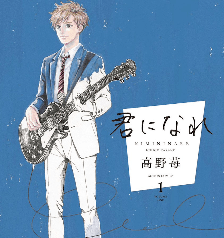 The visual for BECOME YOU: KIMI NI NARE, showing Ashie and his guitar.