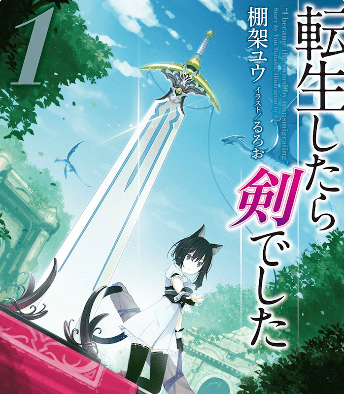 The visual from Seven Seas' REINCARNATED AS A SWORD, depicting the sword and Fran.